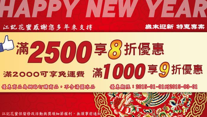 江記花蜜線上購物2015年優惠:滿1000打九折,滿2500打八折。